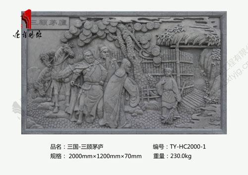 唐语文化故事砖雕三顾茅庐TY-HC2000-1