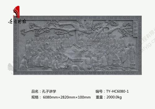 孔子讲学TY-HC6080-1