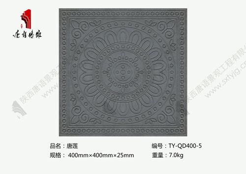 唐语全国砖雕大赛作品唐莲TY-QD400-5