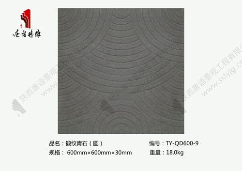 唐语仿青石砖雕锻纹青石TY-QD600-9