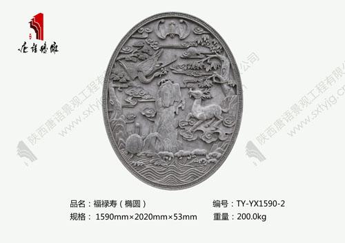 唐语陕西砖雕椭圆福禄寿TY-YX1590-2