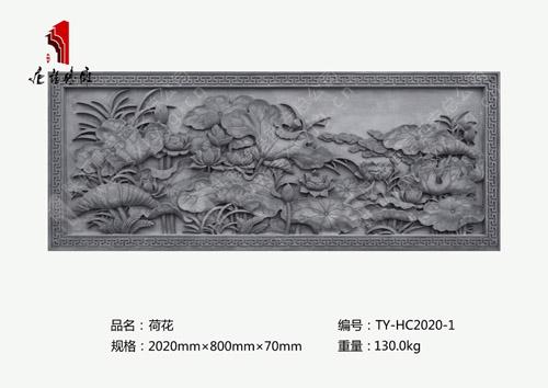 唐语全国砖雕大赛作品荷花TY-HC2020-1