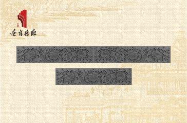 唐语砖雕 中式装饰线条 藤草莲砖雕|TY-S071