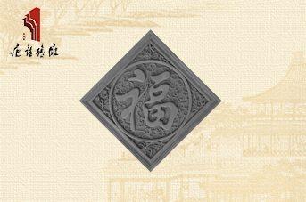 唐语砖雕 砖雕挂件,砖雕价格,TY-GY039福(菱形)